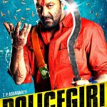 Policegiri (2013) Hindi Movie Theatrical Trailer