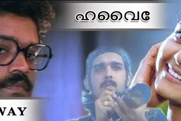 Highway (Malayalam Movie) - Download Highway - Watch Online